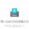 Google日本語入力の辞書登録を使い倒そう。効率化のレシピを公開。