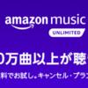 【特集】amazonのハイレゾ音楽サブスク「amazon music HD」が来るぞ!おすすめDAPもご紹介。