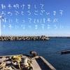 【海釣り第2弾】年末に波崎漁港に行ってきました!駐車場・トイレ情報有り