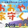 「おおやの家守くん」2/1連載スタート!!