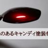 奥行き・重厚感のあるキラキラなキャンディ塗装・メタリック塗装のやり方を紹介!!
