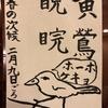 「黄鶯睨睆」(立春/次候)