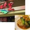 香港でおすすめごはん ボリュームたっぷりの食事がリーズナブルに 『味皇餐廳小厨』
