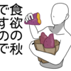 LINEスタンプ『白人間の秋』発売中!
