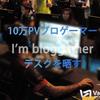 """月間10万PVブロゲーマーのPC環境は、意外とブログ """"も"""" 書きやすい!"""