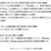 【2020/4/21】川崎市 ネットのヘイトも取り締まり 条例施行前に拡散防止措置