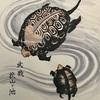 武蔵の狭山池〜北斎漫画、七編の最後の絵になりました。