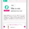 母子手帳アプリが登場|不妊のおかげで妊娠便利時代に