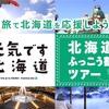 北海道ふっこう割【最新情報まとめ】H.I.Sは10/19午後12時〜販売開始