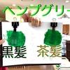 【カラーバター ヘンプグリーン】黒髪と茶髪に染め比べ