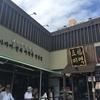 미역국(みよっくっ)の店