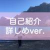 みおりんの自己紹介【ちょっと詳しめVer.】