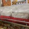 セブンイレブンのシュトーレン、ピスタチオマカロンアイスを食べてみた!
