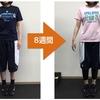 太ももと二の腕が気になる20代女性におすすめ『31%の体脂肪率を8%減らし腹筋女子へ。22歳女性のダイエット物語』