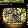 【パズドラ】風雅の糸龍楽士アズハの入手方法やスキル上げ、使い道情報!