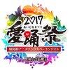 【愛踊祭決勝戦レポ】出演した全グループのレビュー