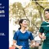 アメックス、東京マラソン2019 EXPOでアメックスブースを出展!ランナータイプ診断などイベントを実施