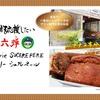 【テイクアウト】二子玉川駅「シュクレペール」スイーツを本音で実食レビュー!#006
