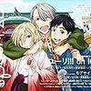 Spoon.2Di  vol.21 ユーリ!!!on ICE 特集を読んだよー