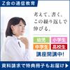 Z会の夏期講習問題が配信開始(小5)