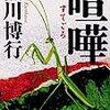 『喧嘩(すてごろ)』、超安定の疫病神シリーズ