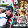 宮田宣也,神輿をめぐるドキュメンタリー映画「祭の男MIKOSHI GUY」誕生秘話!