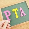 PTAの役員の話 PTAの集まりって怖い?