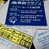 青梅→静岡→名古屋をどう走る?