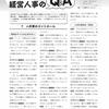 記事公開: 人件費のコントロール 「月刊 人事マネジメント クラウド人事部長に聞く経営人事のQ&A」