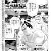 火ノ丸相撲233 ネタバレ最新