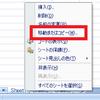 Excelのシートコピーはctrlキーを押しながらだと簡単だった
