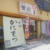 [20/07/20]味処「蟹松」で「親子丼(小)」 700円 #LocalGuides