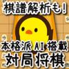 【対人デビュー】オンライン将棋を指そう