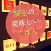 【関空ランチ】レストランに迷ったらココ!フードコートおすすめランキング!