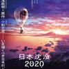 「日本沈没2020 劇場編集版 -シズマヌキボウ」(2020)未来の日本に辿り着いた!