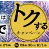 三井住友カード・ココイコ!が壮絶にお得!キャンペーンでポイント13倍or6%キャッシュバック!さらにポイント上乗せも!百貨店が熱い!