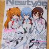「月刊Newtype」2021年6月号 (KADOKAWA)