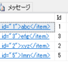 SQL Server - xmlデータ型のメソッド(query、value、nodes)を試す