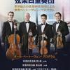 ゲバントハウス弦楽四重奏団