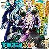 『月刊ドラゴンエイジ』2019年11月号 KADOKAWA/富士見書房 感想。