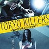 TOKYO KILLERS 蟻が空を飛ぶ日