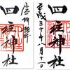 四柱神社の御朱印(長野・松本市)〜松本の街の水曜日訪問は避けるべきかも?
