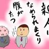 【しゃちく川柳】新人に なめられまくり 腹が立つ