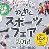 わくわくスポーツフェア2018 開催案内!