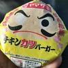 ヤマザキ 合格祈願 チキンカツバーガー (受験) 食べてみました