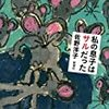 佐野洋子『私の息子はサルだった』を読む