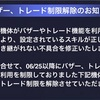 【GAW】バザトレ制限解除!!