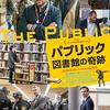 『パブリック:図書館の奇跡』