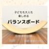 【室内遊具】バランスボード【キッズ】