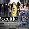 『Occultic;Nine(PS Vita)』その後のプレイ状況と感想
